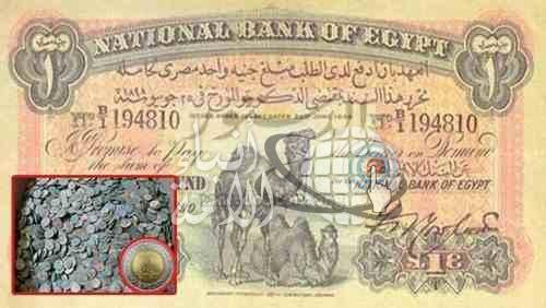 إصدار أول موسوعة للنقود المصرية
