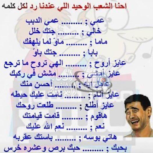 الشعب اللى عنده رد لكل كلمة
