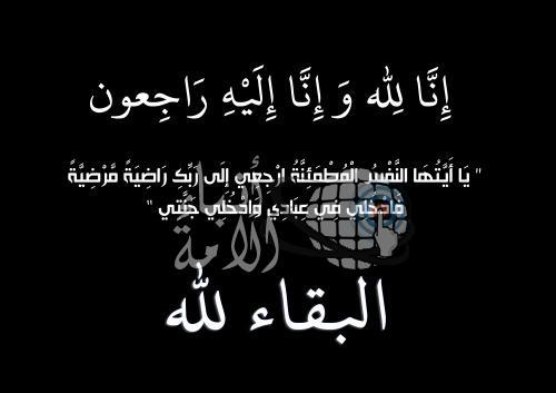 """أنباء الامة تنعى """"والدة """"المستشار سعد متولى وتشاطر العائلة الأحزان"""