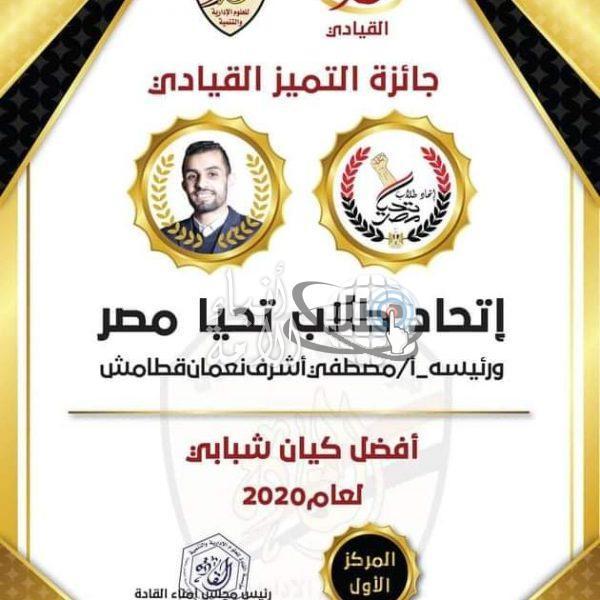 """"""" تحيا مصر """" يحصل  علي جائزة أفضل كيان شبابى لعام ٢٠٢٠"""